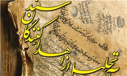 اهداکنندگان اسناد قدیمی کوچصفهان تجلیل میشوند