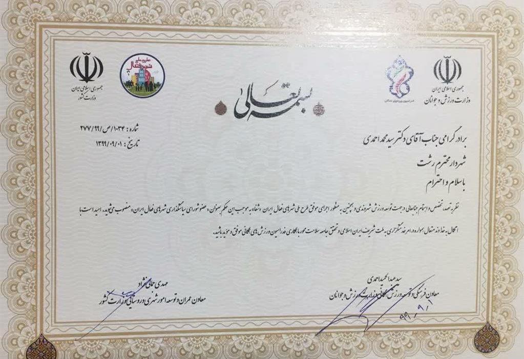 شهردار رشت عضو شورای سیاستگذاری شهرهای فعال ایران شد