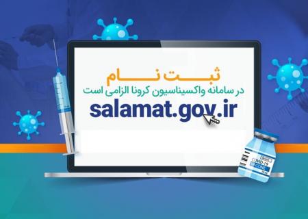 اطلاعیه وزارت بهداشت برای ثبت نام واکسیناسیون سنین بالای ۶۵ سال