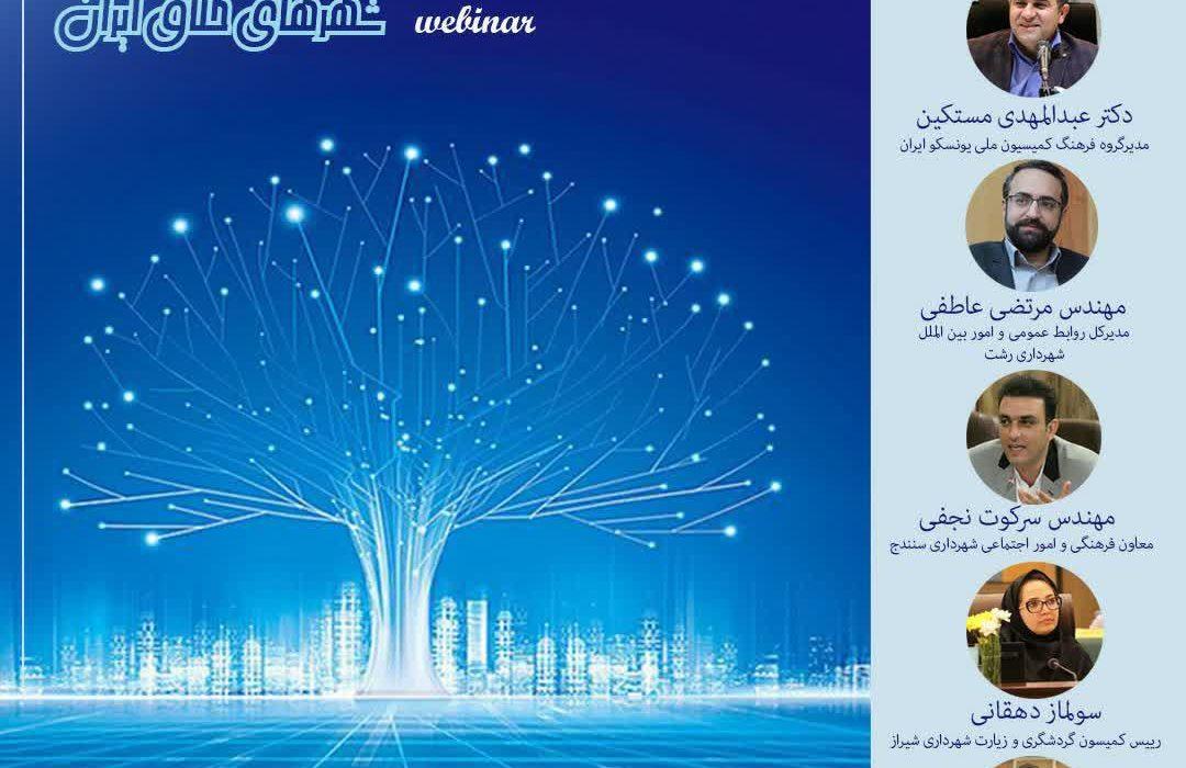 برگزاری وبینار تخصصی انتقال تجربه شهرهای خلاق ایران توسط شهرداری شیراز با حضور شهرداری رشت