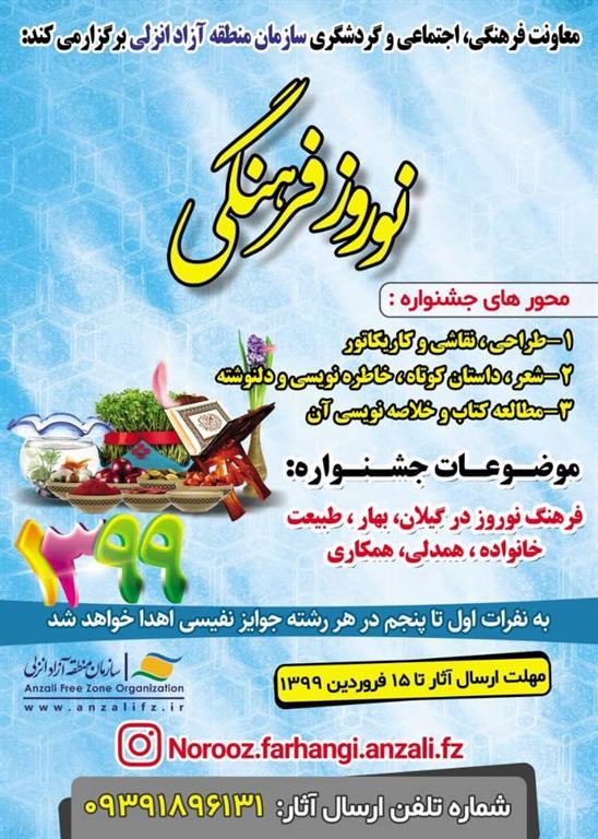 آغاز به کار جشنواره مجازی « نوروز فرهنگی» در منطقه آزاد انزلی