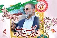 سرنخهای مهم دستگاههای اطلاعاتی و امنیتی درباره ترور شهید فخریزاده