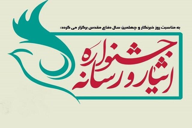 برگزاری نخستین جشنواره « ایثار و رسانه» در گیلان