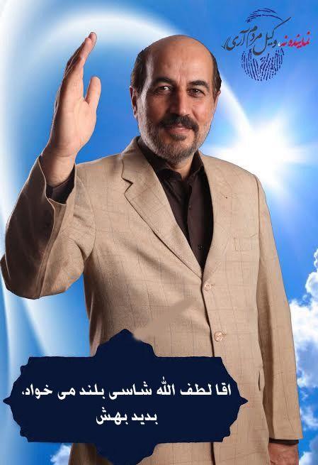 لطف الله شاسی بلند می خواد، بدید بهش