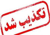 """خبر اخراج ۲۲ نفر از کارگران شهرداری رشت"""" کذب محض است"""
